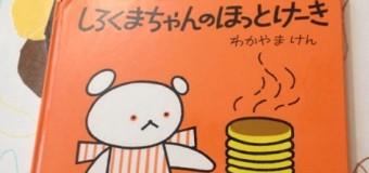 日本語に興味を持ち始めた次男坊